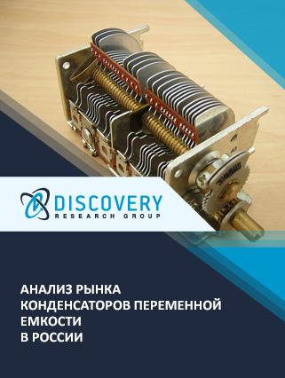 Анализ рынка конденсаторов переменной емкости в России