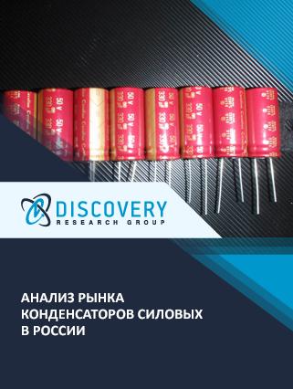 Анализ рынка силовых конденсаторов в России (с базой импорта-экспорта)