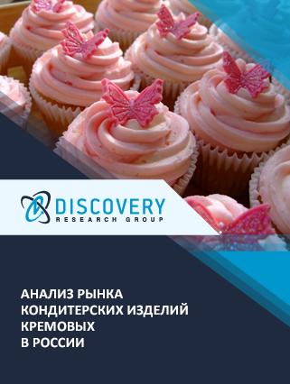 Маркетинговое исследование - Анализ рынка кондитерских изделий кремовых в России
