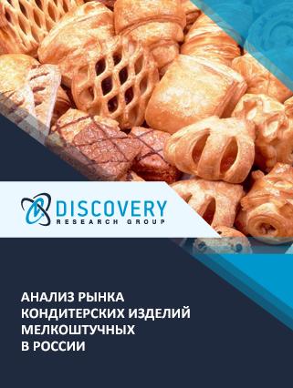 Маркетинговое исследование - Анализ рынка кондитерских изделий мелкоштучных в России