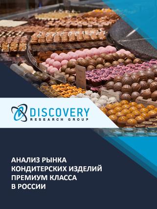 Маркетинговое исследование - Анализ рынка кондитерских изделий премиум класса в России