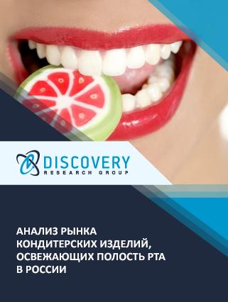 Маркетинговое исследование - Анализ рынка кондитерских изделий, освежающих полость рта в России