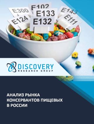 Маркетинговое исследование - Анализ рынка консервантов пищевых в России