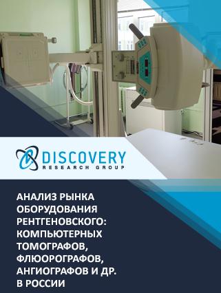 Анализ рынка оборудования рентгеновского: компьютерных томографов, флюорографов, ангиографов и др. в России
