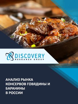 Маркетинговое исследование - Анализ рынка консервов говядины и баранины в России