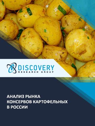 Маркетинговое исследование - Анализ рынка консервов картофельных в России