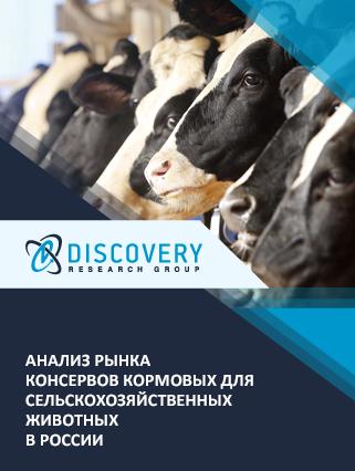 Маркетинговое исследование - Анализ рынка консервов кормовых для сельскохозяйственных животных в России