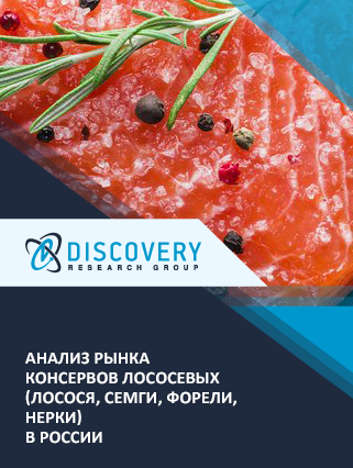Анализ рынка консервов лососевых (лосося, семги, форели, нерки) в России