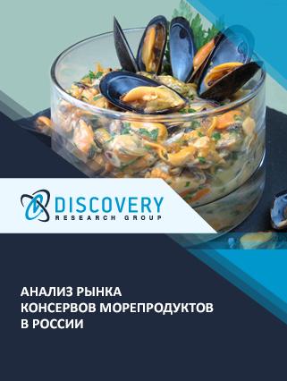 Маркетинговое исследование - Анализ рынка консервов морепродуктов в России
