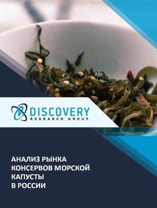 Анализ рынка консервов морской капусты в России
