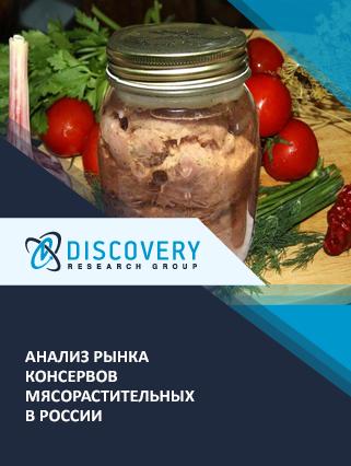 Маркетинговое исследование - Анализ рынка консервов мясорастительных в России