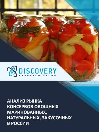 Анализ рынка консервов овощных маринованных, натуральных, закусочных в России