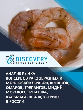 Анализ рынка консервов ракообразных и моллюсков (крабов, креветок, омаров, трепангов, мидий, морского гребешка, кальмара, криля, устриц) в России