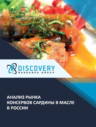 Маркетинговое исследование - Анализ рынка консервов сардины в масле в России