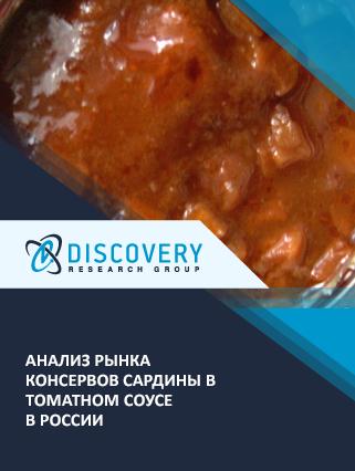 Анализ рынка консервов сардины в томатном соусе в России