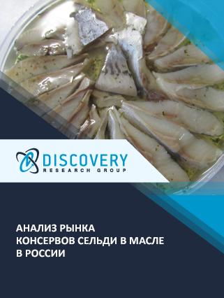 Анализ рынка консервов сельди в масле в России