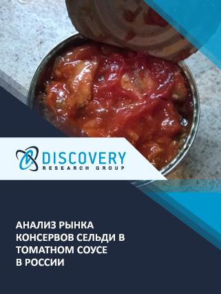 Анализ рынка консервов сельди в томатном соусе в России