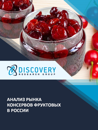 Анализ рынка консервов фруктовых в России