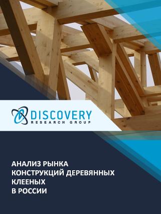 Маркетинговое исследование - Анализ рынка конструкций деревянных клееных в России