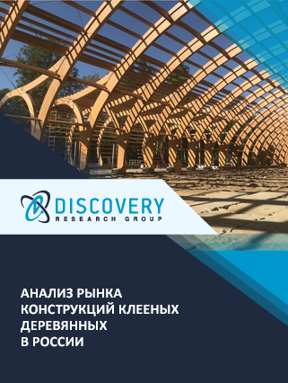 Маркетинговое исследование - Анализ рынка конструкций клееных деревянных в России