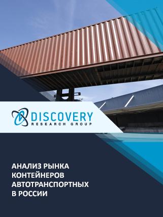 Анализ рынка контейнеров автотранспортных в России