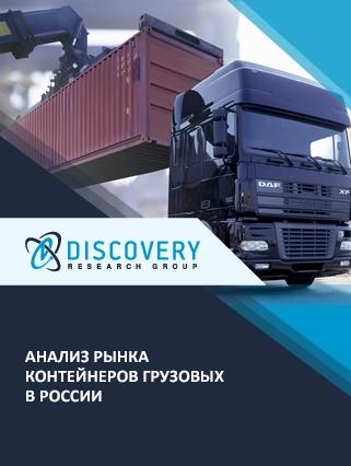 Анализ рынка грузовых контейнеров в России (с базой импорта-экспорта)