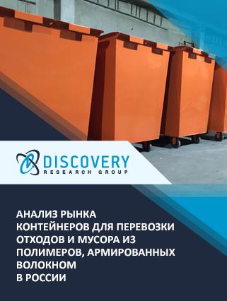 Анализ рынка контейнеров для перевозки отходов и мусора из полимеров, армированных волокном в России
