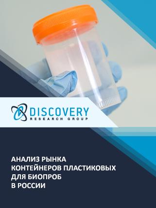 Анализ рынка контейнеров пластиковых для биопроб в России