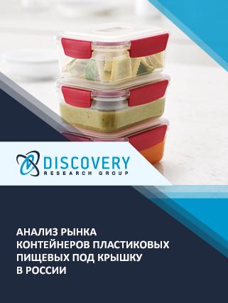 Анализ рынка контейнеров пластиковых пищевых под крышку в России