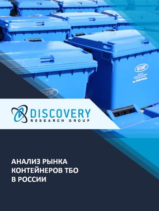Маркетинговое исследование - Анализ рынка контейнеров ТБО в России