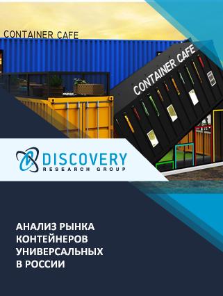 Анализ рынка контейнеров универсальных в России