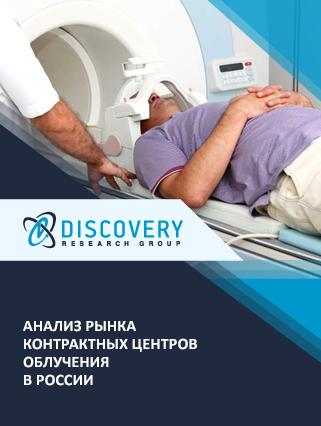 Маркетинговое исследование - Анализ рынка контрактных центров облучения в России