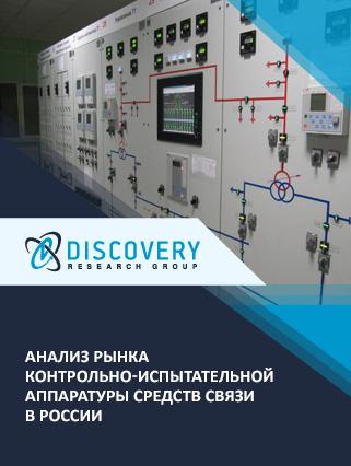 Маркетинговое исследование - Анализ рынка контрольно-испытательной аппаратуры средств связи в России