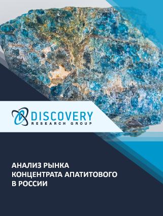 Маркетинговое исследование - Анализ рынка концентрата апатитового в России