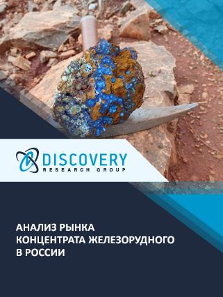 Анализ рынка концентрата железорудного в России