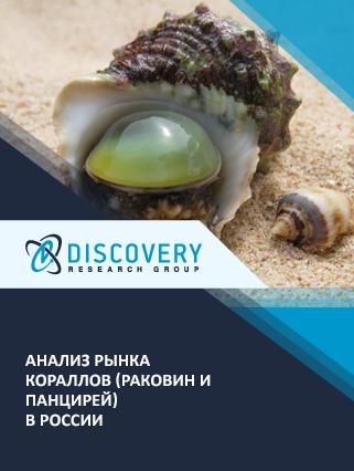 Маркетинговое исследование - Анализ рынка кораллов (раковин и панцирей) в России