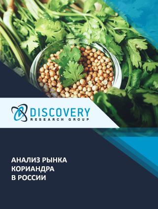 Маркетинговое исследование - Анализ рынка кориандра в России