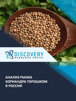 Маркетинговое исследование - Анализ рынка кориандра горошком в России