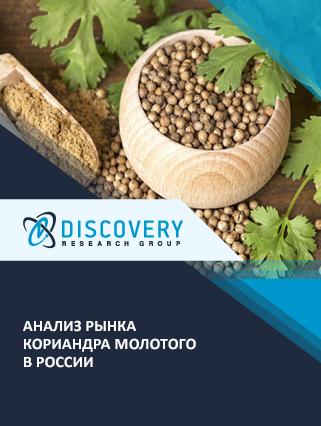 Маркетинговое исследование - Анализ рынка кориандра молотого в России