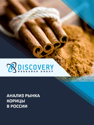 Маркетинговое исследование - Анализ рынка корицы в России