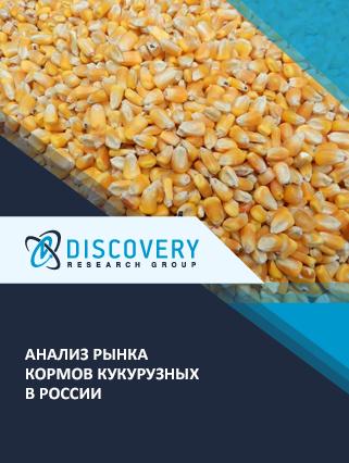 Маркетинговое исследование - Анализ рынка кормов кукурузных в России