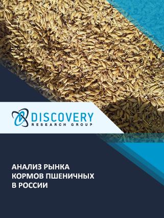 Маркетинговое исследование - Анализ рынка кормов пшеничных в России