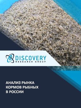 Маркетинговое исследование - Анализ рынка кормов рыбных в России