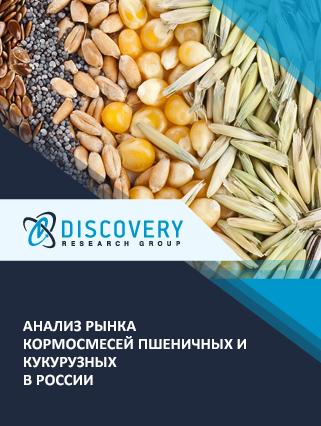 Маркетинговое исследование - Анализ рынка кормосмесей пшеничных и кукурузных в России