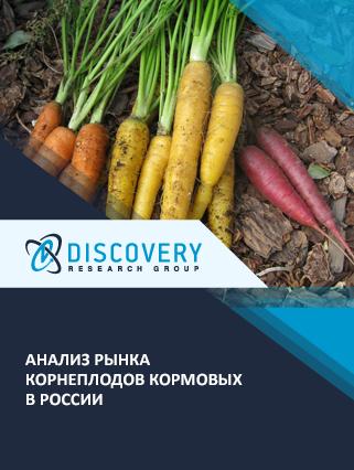 Маркетинговое исследование - Анализ рынка корнеплодов кормовых в России