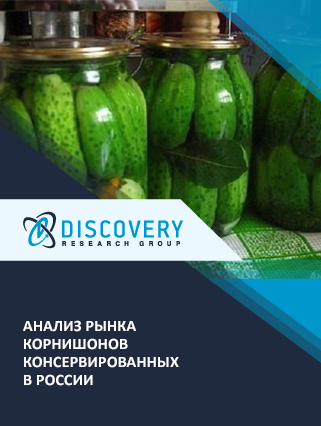 Маркетинговое исследование - Анализ рынка корнишонов консервированных в России