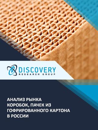 Анализ рынка коробок, пачек из гофрированного картона в России