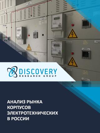Анализ рынка корпусов электротехнических в России