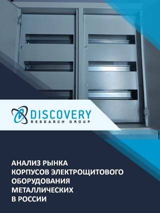 Анализ рынка корпусов электрощитового оборудования металлических в России