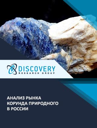 Маркетинговое исследование - Анализ рынка корунда природного в России